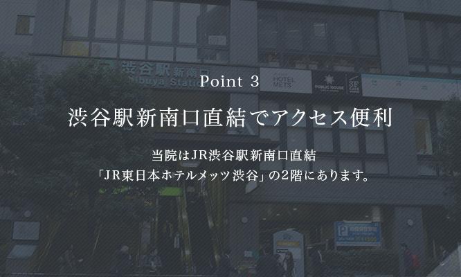 渋谷駅新南口直結でアクセス便利 当院はJR渋谷駅新南口直結「ホテルメッツ」の2階にあります