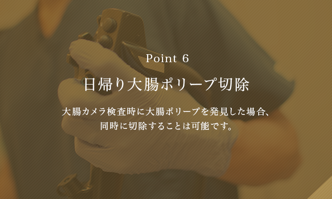 日帰り大腸ポリープ切除 大腸カメラ検査時に大腸ポリープを発見した場合、 同時に切除することは可能です。